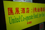New United Co-operate Hotel