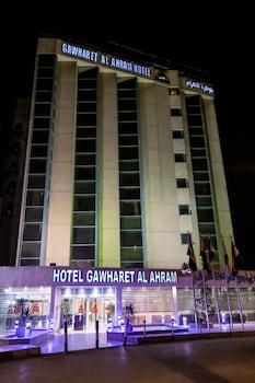 Gawharet Al-ahram
