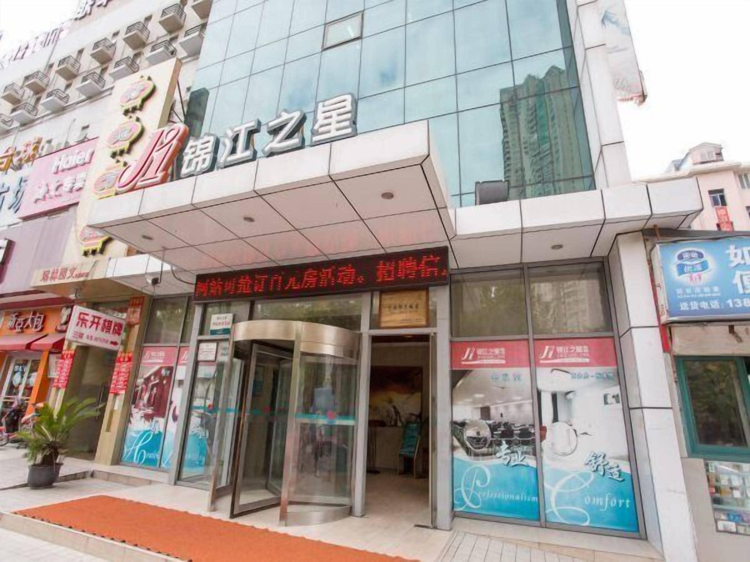Jinjiang Inn Lujiazui