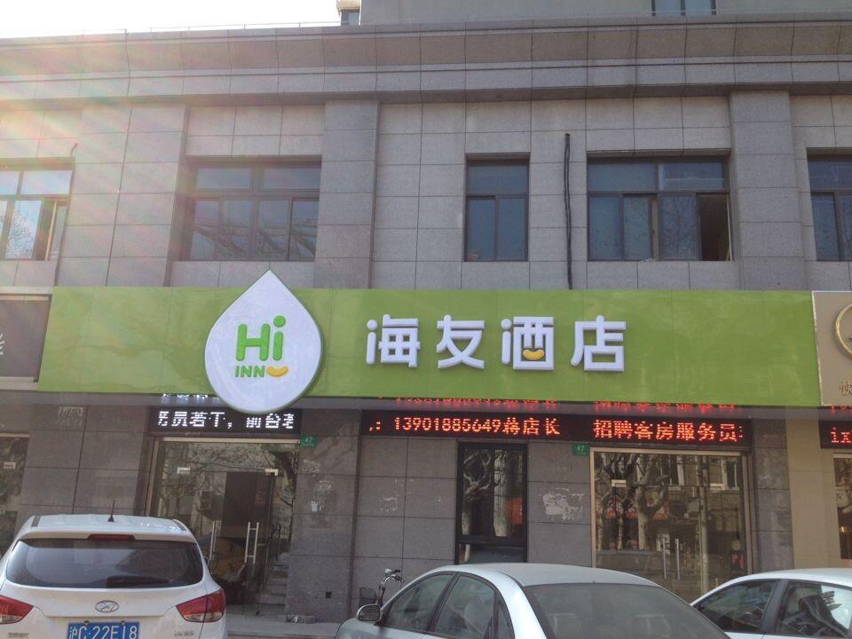 Hi Inn Shanghai Songjiang Baichi