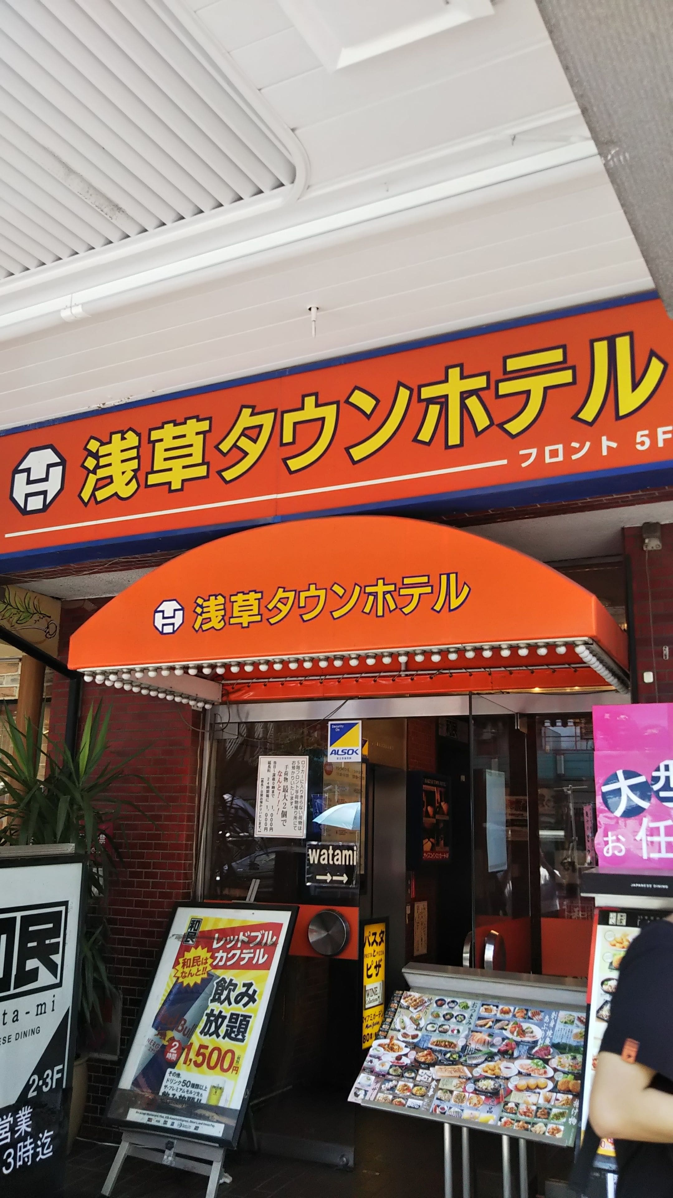 Asakusa Town