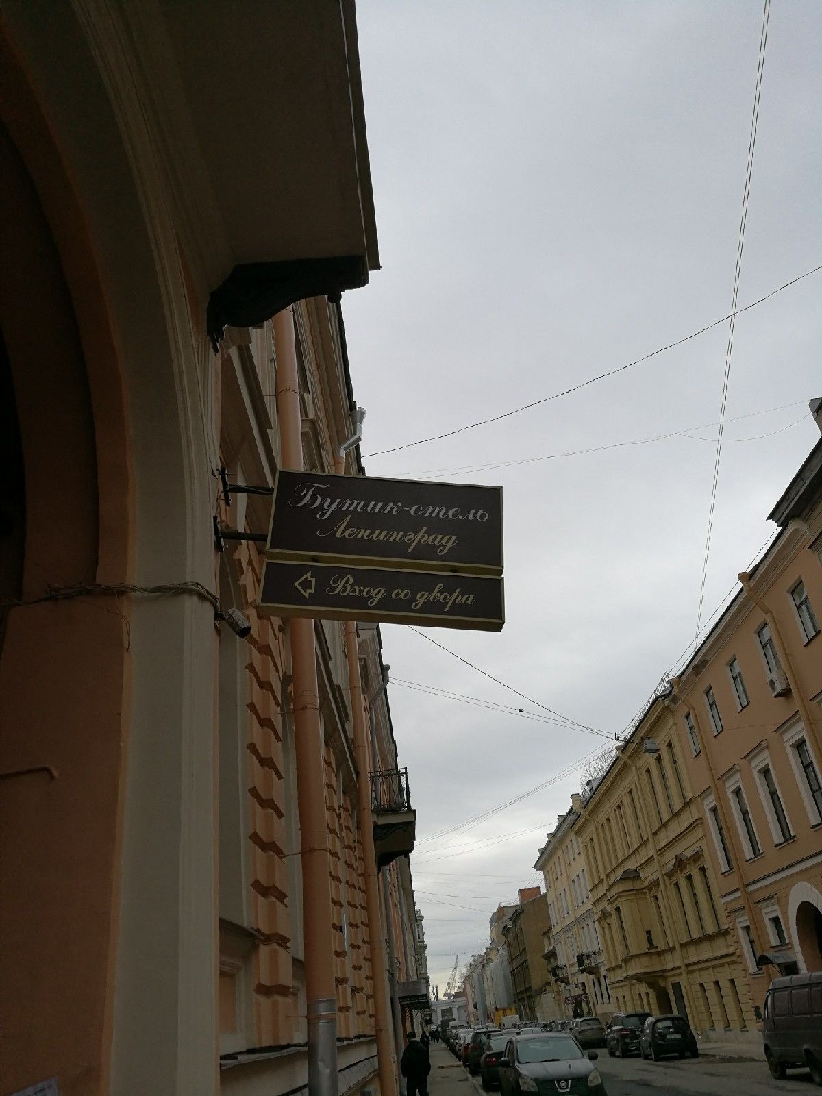 Boutique Hotel Leningrad