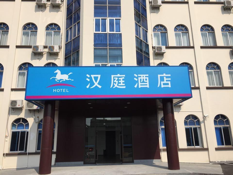 Hanting Hotel Shanghai Pudong Airport Heqin