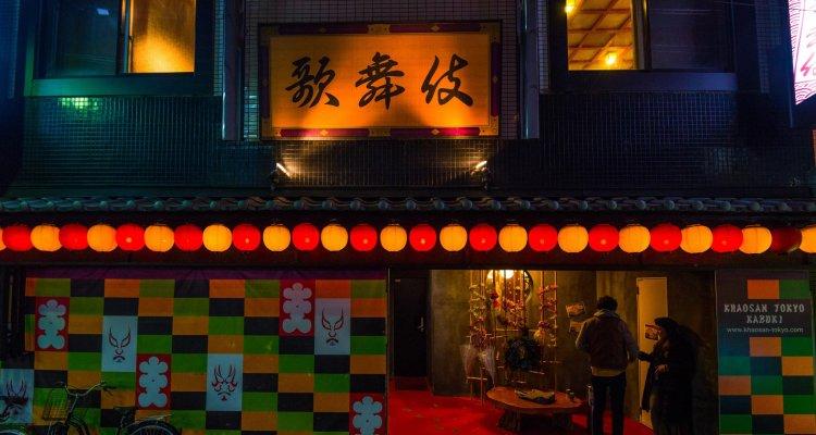 Khaosan Tokyo Kabuki - Hostel