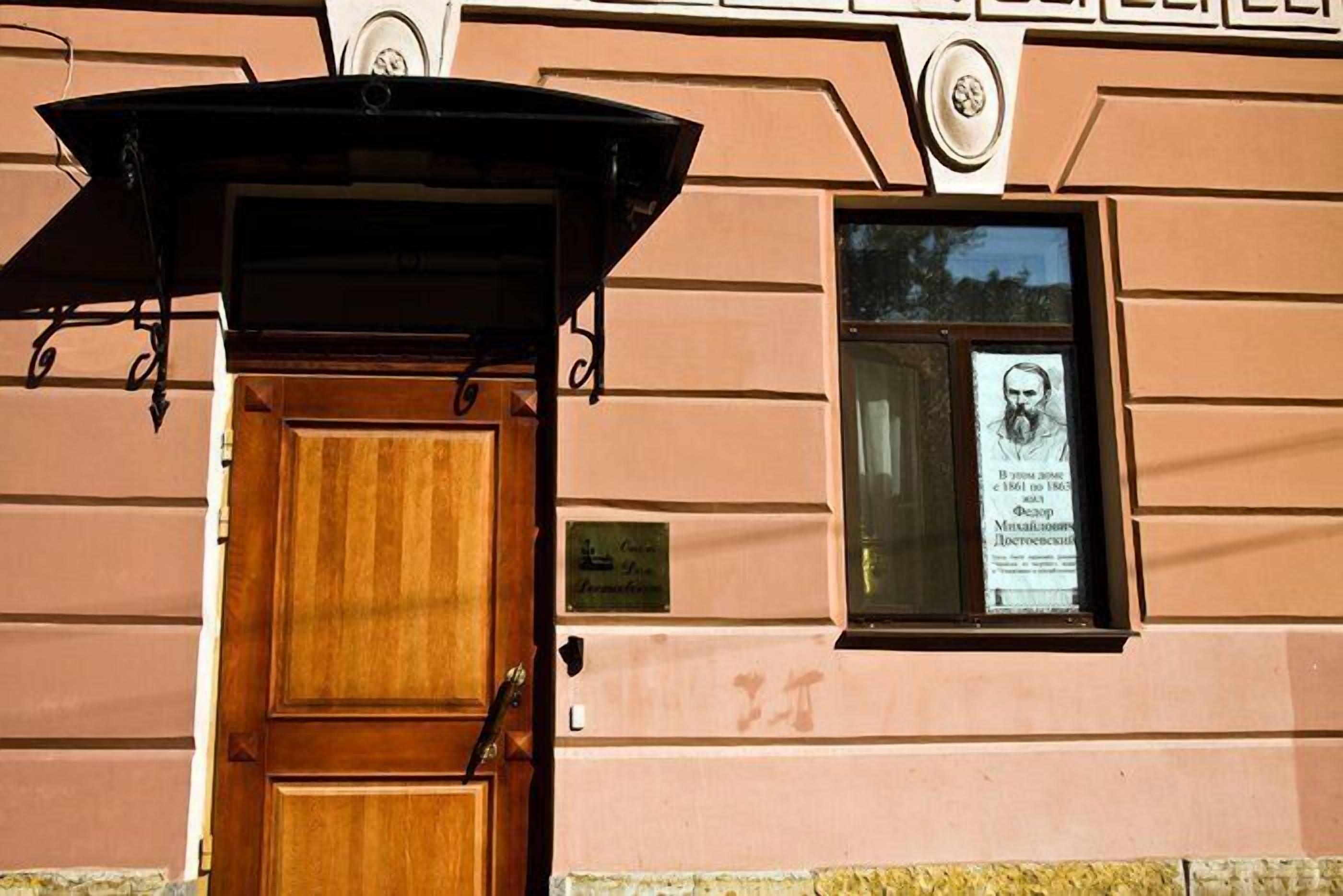Dom Dostoevskogo Hotel
